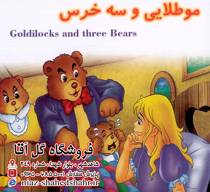 مو طلایی و سه خرس