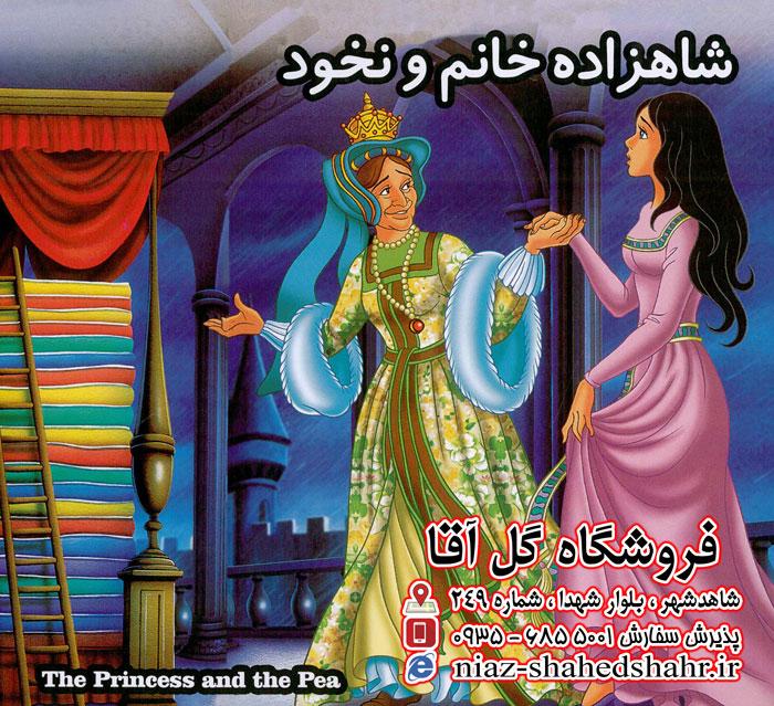 شاهزاده خانم و نخود