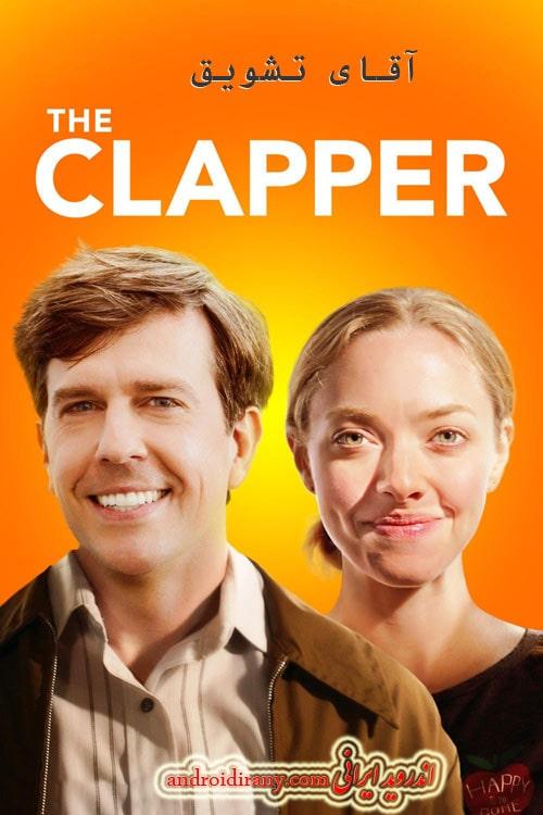 دانلود دوبله فارسی فیلم آقای تشویق The Clapper 2017