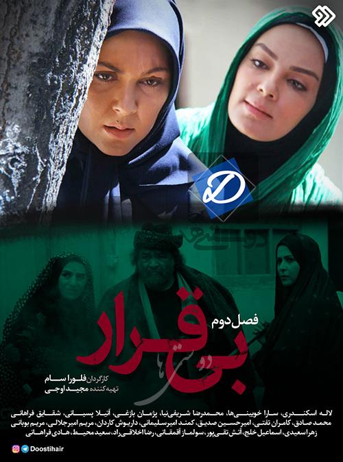 دانلود سریال تلویزیونی بی قرار فصل دوم با کیفیت عالی
