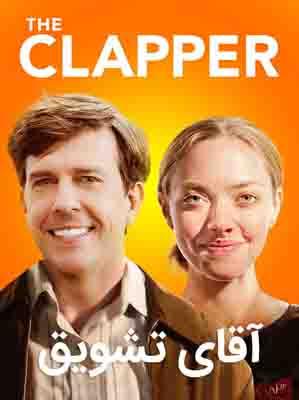 دانلود فیلم آقای تشویق با دوبله فارسی The Clapper 2017