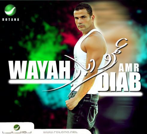 دانلود آهنگ عربی عمرو دیاب ویاه Amr Diab – Wayah