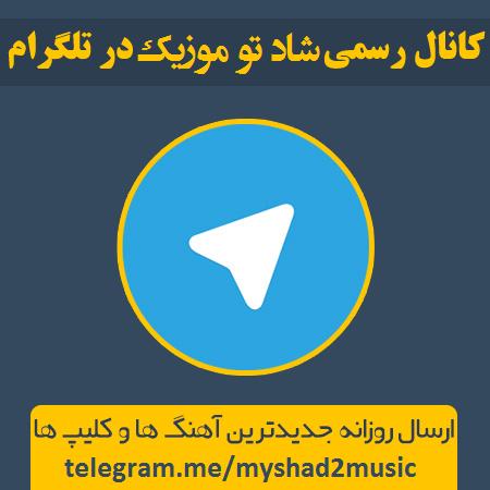 کانال تلگرام شاد تو موزیک