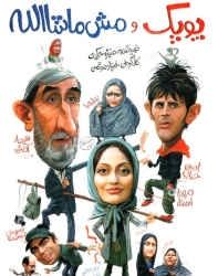 فیلم پوپک و مش ماشاالله