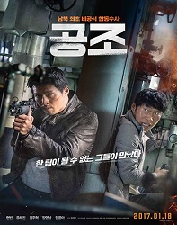 فیلم Confidential Assignment 2017