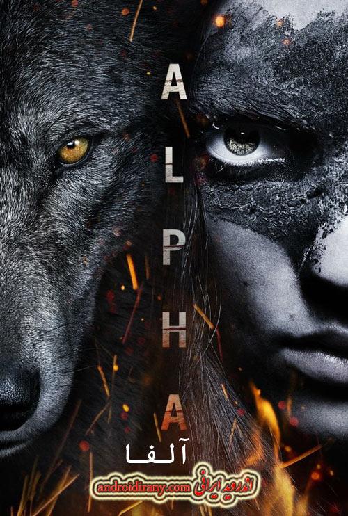 دانلود دوبله فارسی فیلم آلفا Alpha 2018