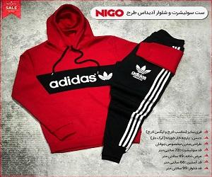 ست سوئیشرت و شلوار Adidas طرح Nigo
