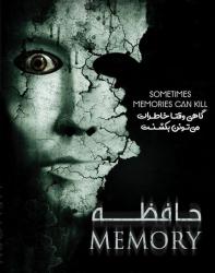 فیلم حافظه Memory 2006