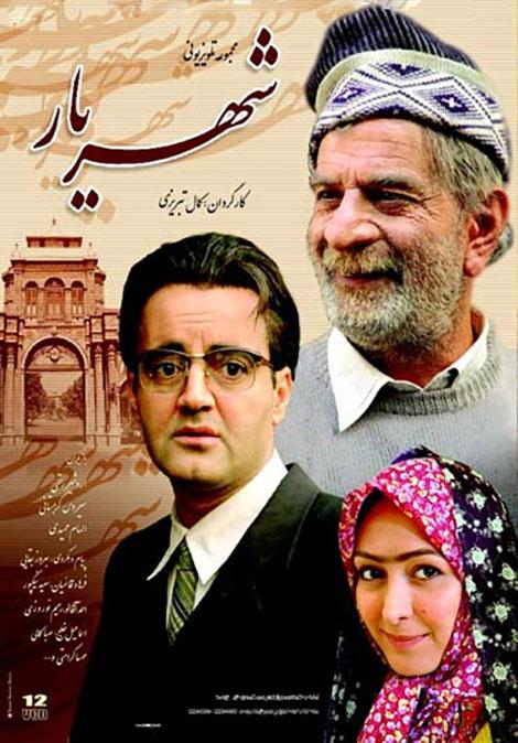 دانلود سریال ایرانی  شهریار