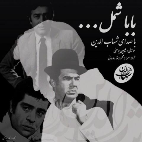 دانلود آهنگ جدید شهاب الدین به نام بابا شمل