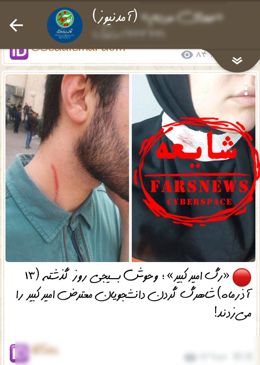 حقایقی پنهان از ماجرای ساختگی حمله بسیج به دانشجویان