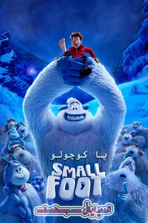 دانلود دوبله فارسی انیمیشن پا کوچولو Smallfoot 2018