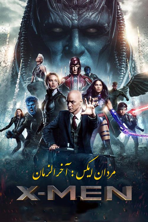 دانلود دوبله فارسی فیلم مردان ایکس:آخرالزمان X-Men Apocalypse 2016