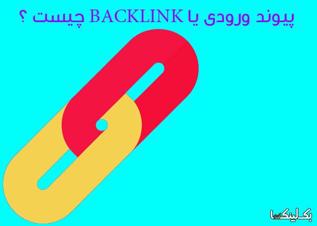 http://rozup.ir/view/2718834/backlink-pyvand22.jpg