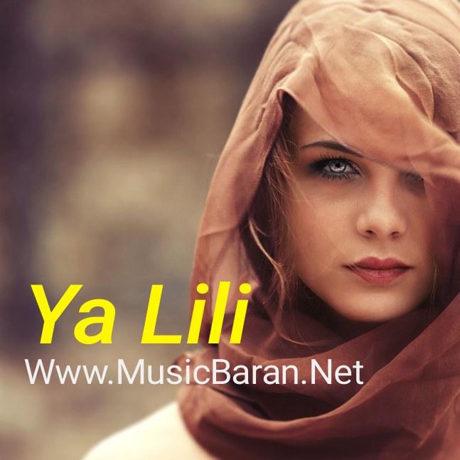 دانلود ریمیکس آهنگ عربی Ya Lili یا لیلی Balti | با پخش آنلاين