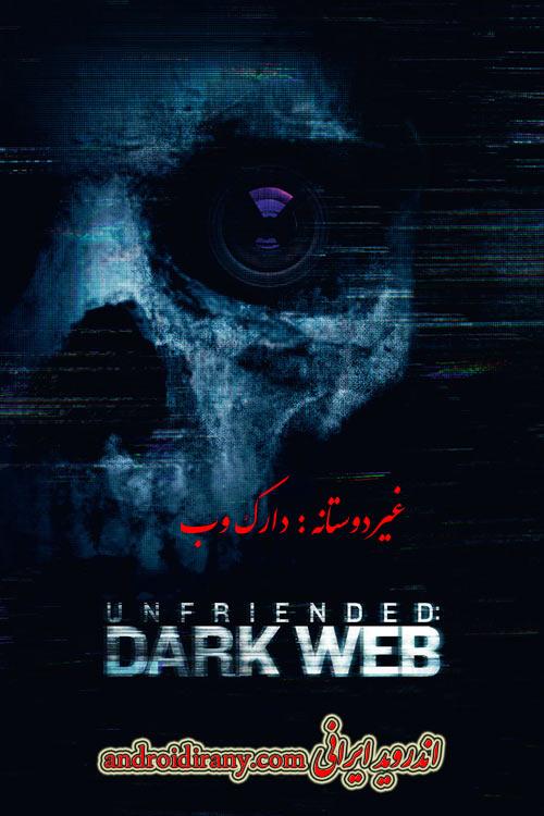 دانلود دوبله فارسی فیلم غیردوستانه:دارک وب Unfriended Dark Web 2018