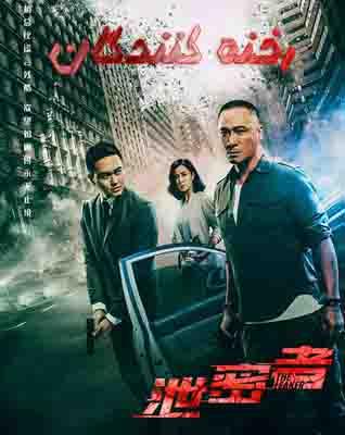 دانلود فیلم رخنه کنندگان 2018 دوبله فارسی