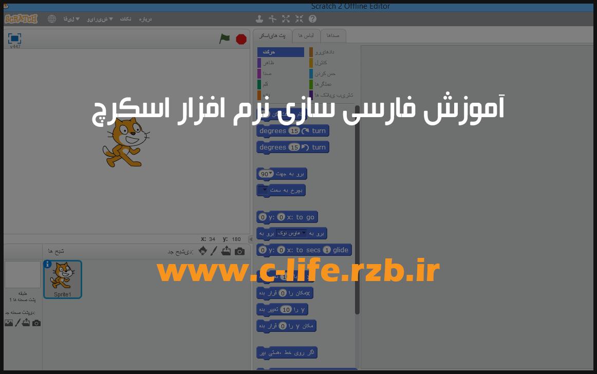 آموزش فارسی سازی نرم افزار اسکرچ