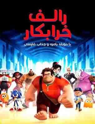 دانلود انیمیشن رالف خرابکار 2012 دوبله فارسی