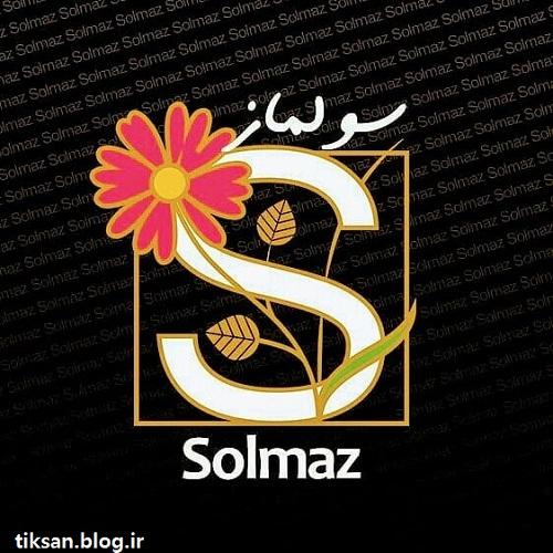 طرح انگلیسی اسم سولماز برای پروفایل