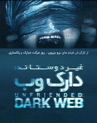 فیلم غیردوستانه دارک وب Unfriended Dark Web 2018