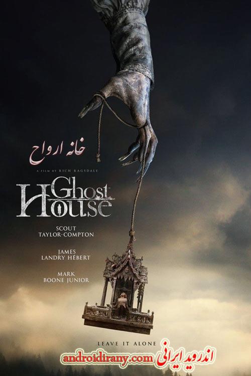 دانلود دوبله فارسی فیلم خانه ارواح Ghost House 2017