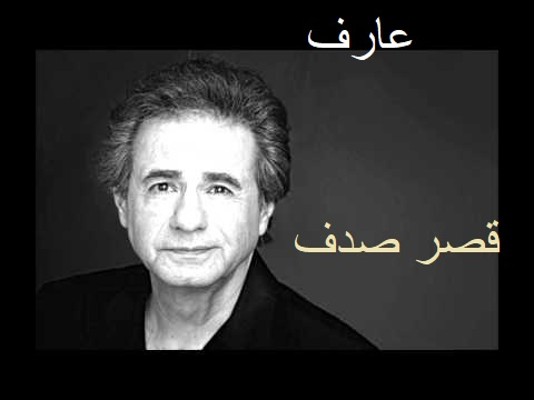 نسخه بیکلام آهنگ قصر صدف از عارف