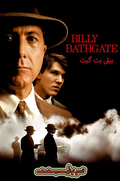 دانلود دوبله فارسی فیلم بیلی بت گیت Billy Bathgate 1991
