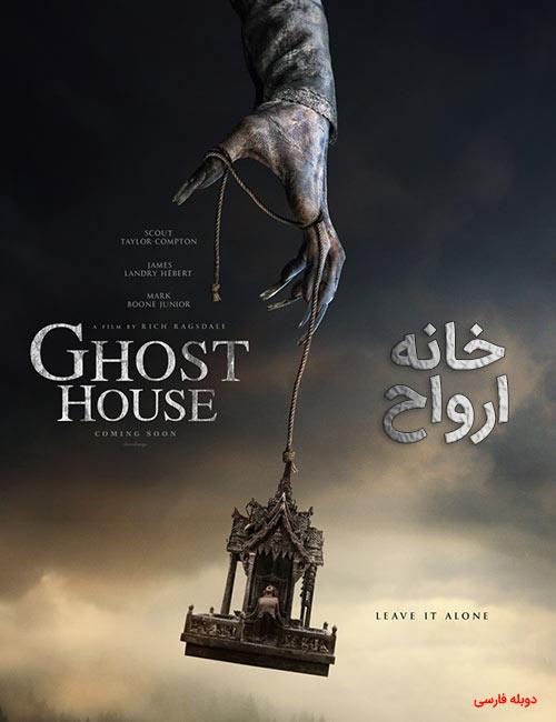 دانلود فیلم خانه ارواح با دوبله فارسی Ghost House 2017