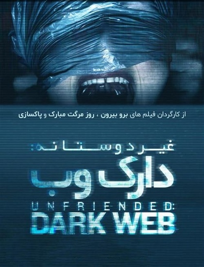دانلود فیلم غیردوستانه دارک وب 2018 دوبله فارسی Unfriended Dark Web