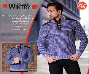 بافت مردانه Wintry