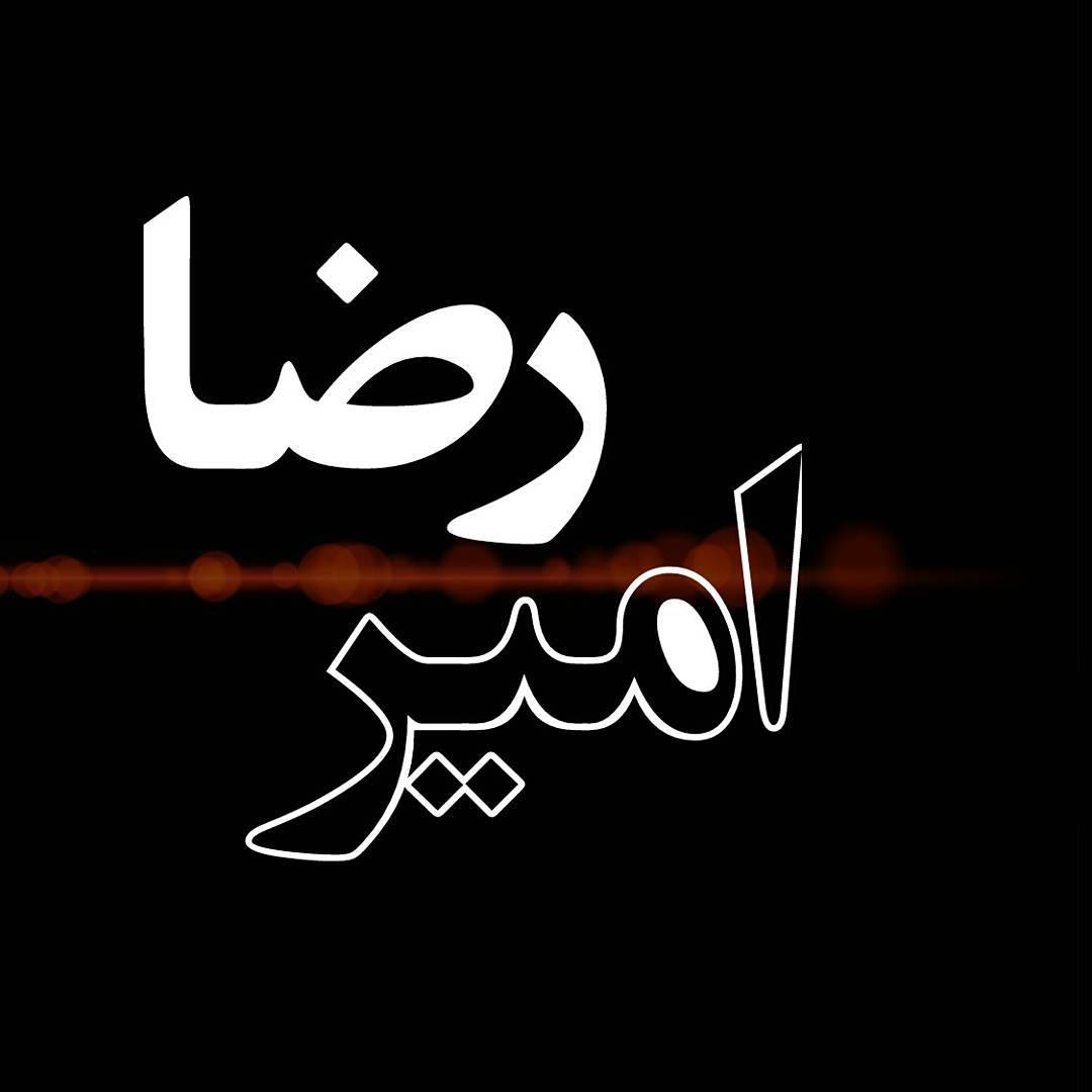 اسم نوشته امیر رضا
