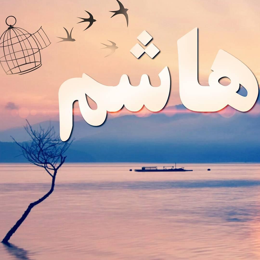 اسم نوشته هاشم