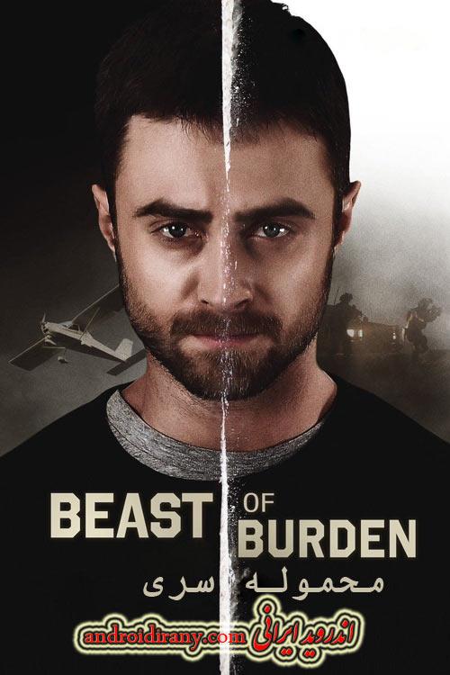 دانلود دوبله فارسی فیلم محموله سری Beast of Burden 2018