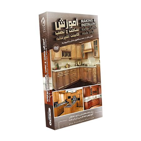 فروش آموزش تصویری ساخت و نصب کابینت آشپزخانه