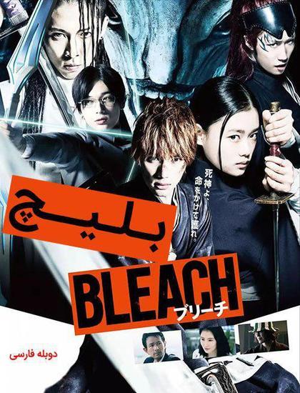 دانلود فیلم Bleach 2018 دوبله فارسی با لینک مستقیم
