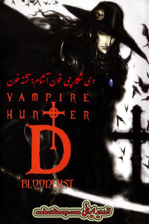 دانلود دوبله فارسی انیمیشن Vampire Hunter D Bloodlust 2000
