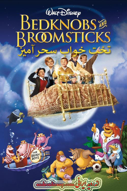 دانلود دوبله فارسی انیمیشن تخت خواب سحرآمیز Bedknobs and Broomsticks 1971