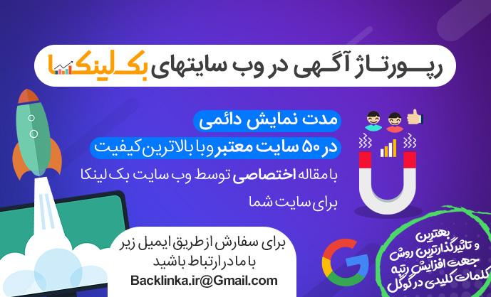 سفارش رپورتاژ آگهی گسترده در سایت های پربازدید