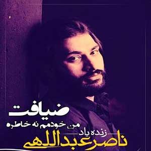 نسخه بیکلام آهنگ ضیافت از ناصر عبداللهی