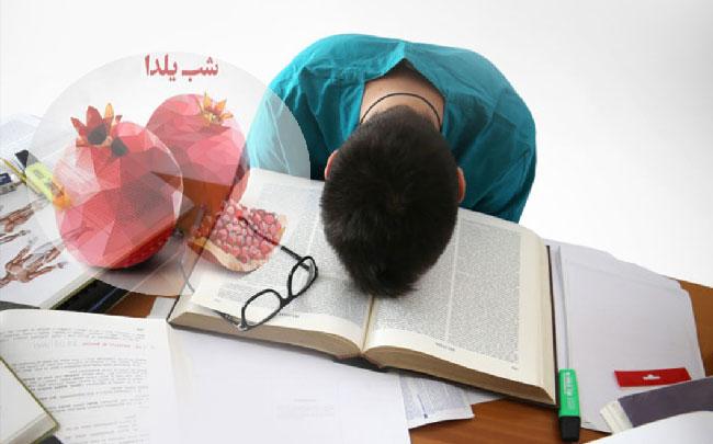 مقارن شدن نخستین روز آغاز امتحانات پس از شب یلدا چه نسبتی با مدرسه شادو بدیهی ترین اصول تربیتی و آموزشی دارد؟