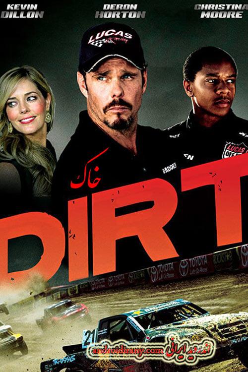 دانلود دوبله فارسی فیلم خاک Dirt 2018