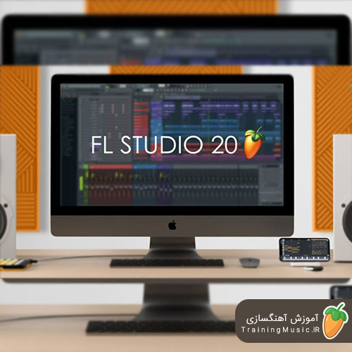 آموزش مبتدی اف ال استودیو 20