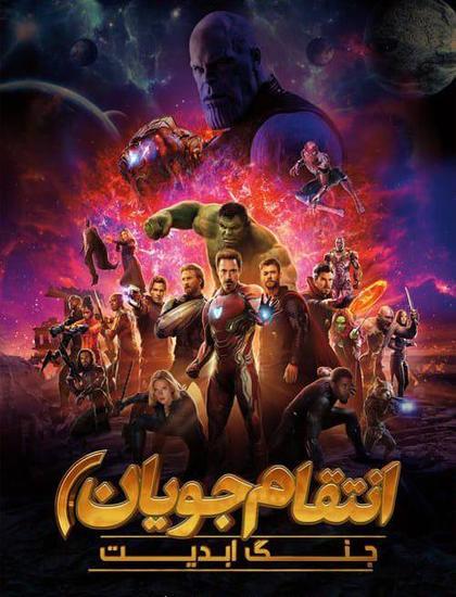 دانلود فیلم جدید Avengers: Infinity War 2018 دوبله فارسی با لینک مستقیم