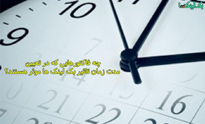 http://rozup.ir/view/2724169/Modat-Zaman-Link-1.jpg