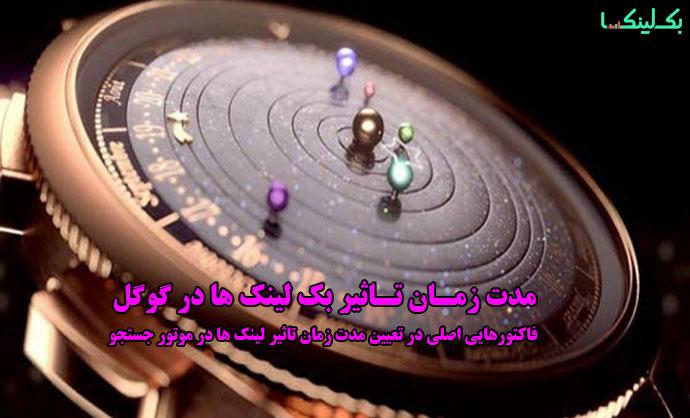 http://rozup.ir/view/2724170/Modat-Zaman-Link-2.jpg