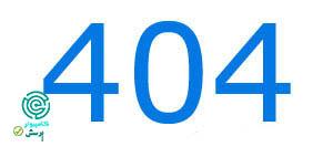 404 چیست؟