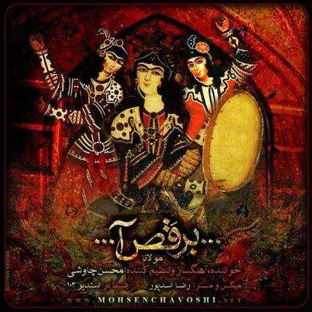 نسخه بیکلام آهنگ برقصا از محسن چاوشی