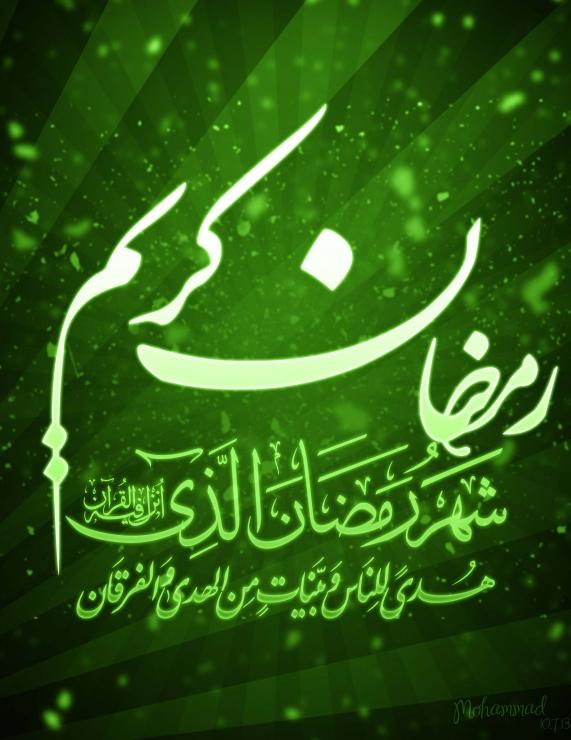 در انتظار ماه مبارک رمضان