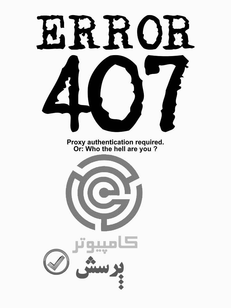 407 چیست؟